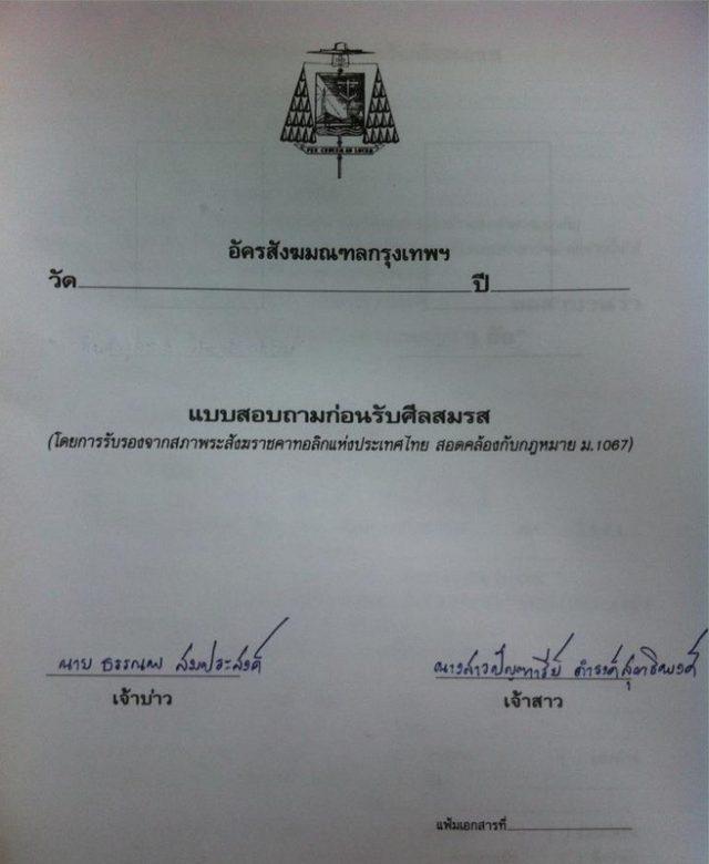 ตัวอย่างแบบฟอร์ม การสอบถามสอบสวน ก่อนการรับศีลสมรส ของคู่สมรส