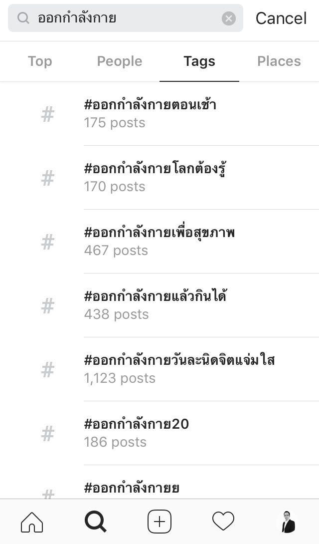 Hashtag Instagram Keyword Exercise (Thai)