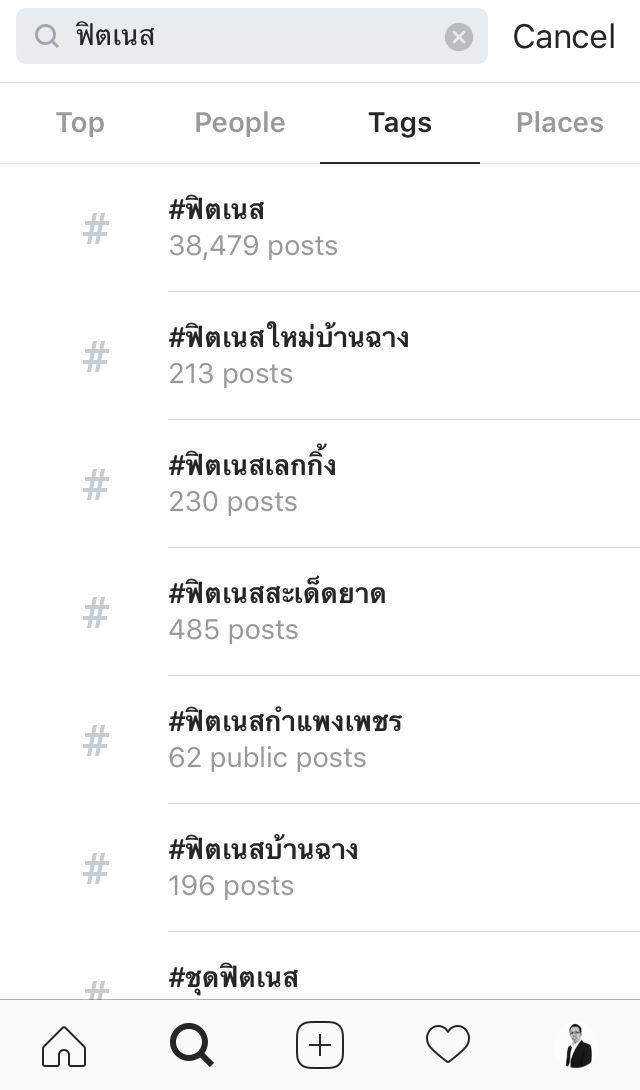 Hashtag Instagram Keyword Fitness (Thai)