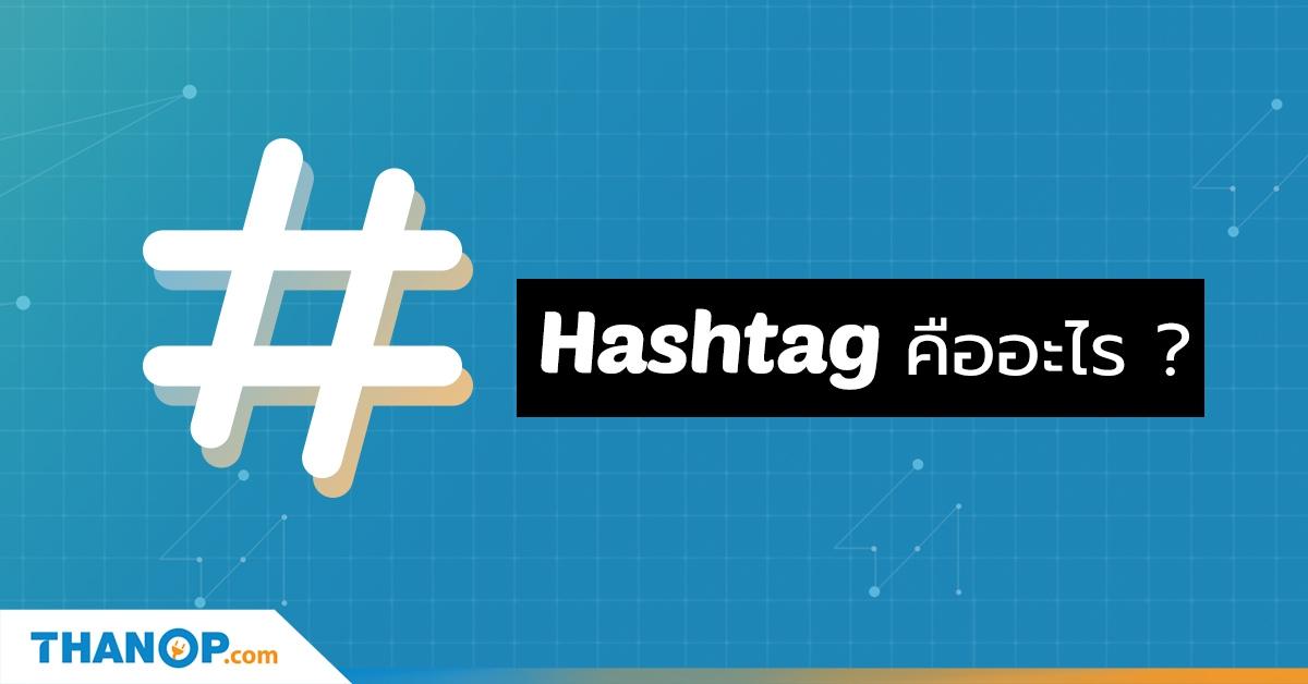 Hashtag Featured Image