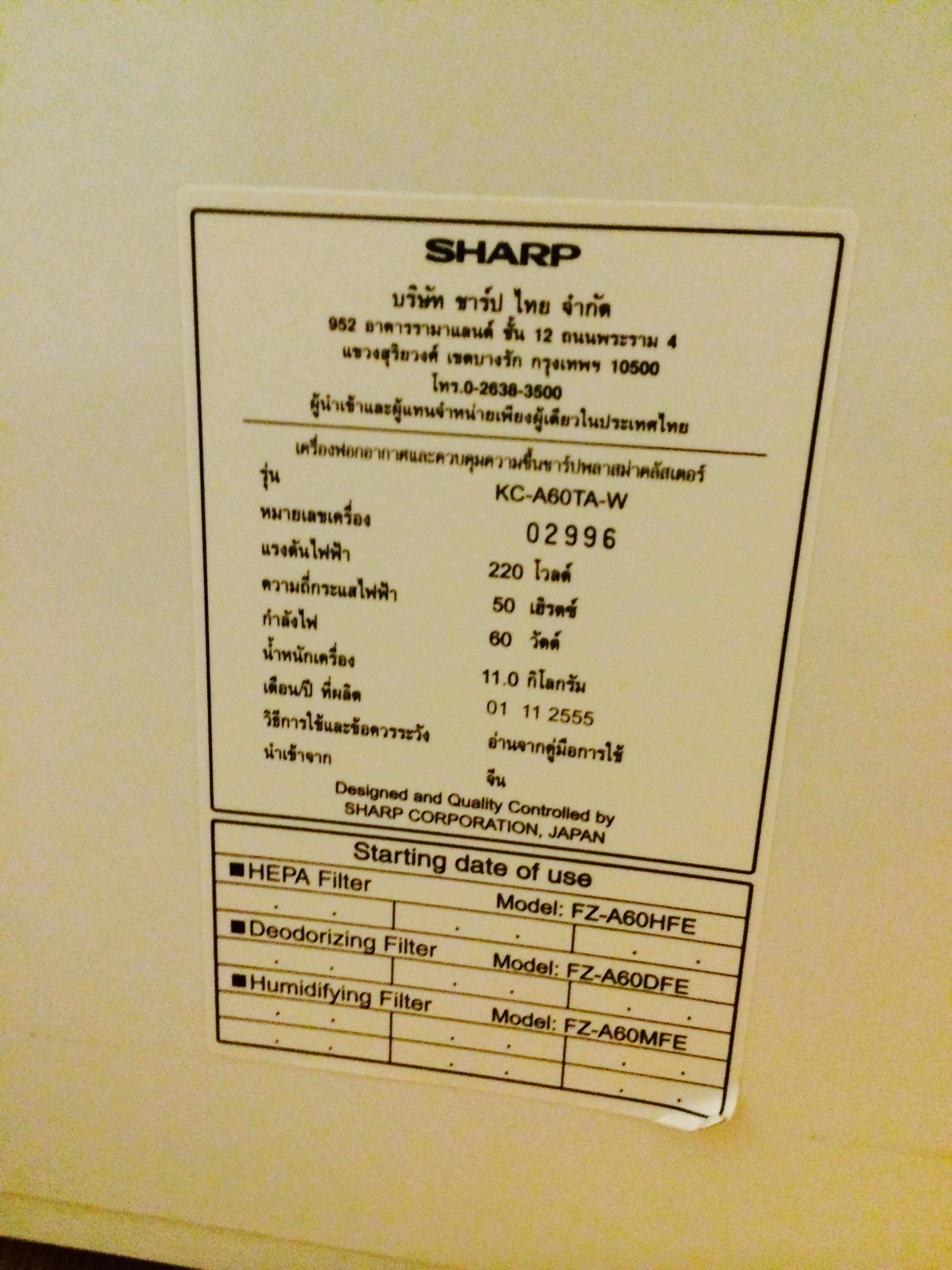 Sharp Air Purifier KC60TA Left Label Zoom