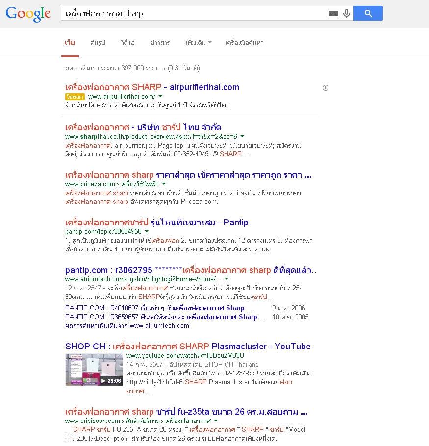 ผลการค้นหากูเกิล คำว่า เครื่องฟอกอากาศ Sharp