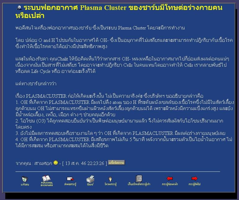 กระทู้ เปิดประเด็น Sharp PlasmaCluster 1