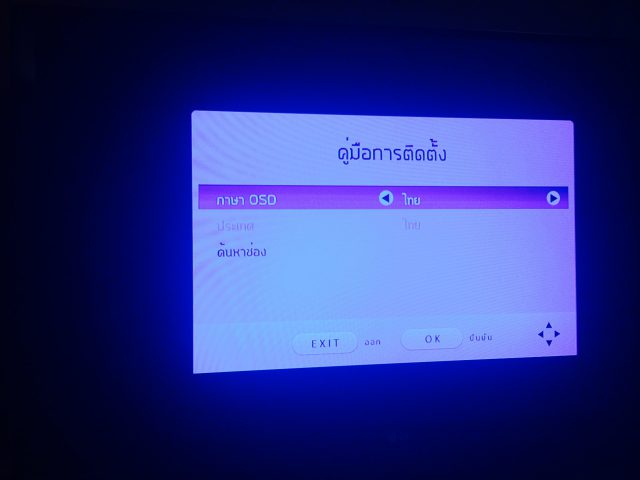 MCOT HDBOX View Language Setting
