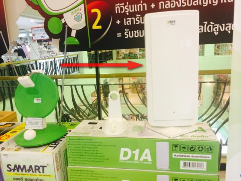 เสาอากาศ ทีวีดิจิตอล Samart รุ่น D1A (Flat Corner Reflector Antenna)
