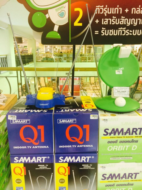 เสาอากาศ ทีวีดิจิตอล Samart รุ่น Q1 Indoor และ OrbitD