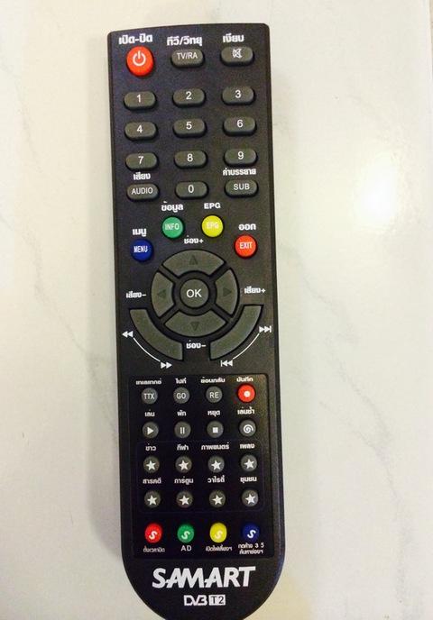 Samart Strong Box Remote Control (รีโมทคอนโทรล กล่องทีวีดิจิตอล Samart)