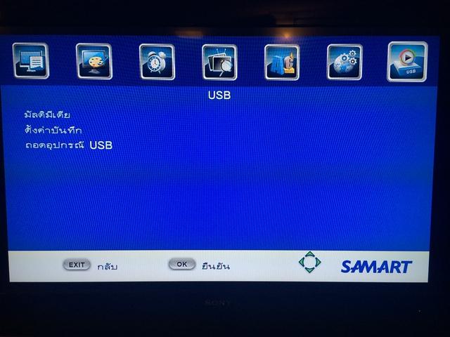 Samart-Strong-Setting-USB-Media