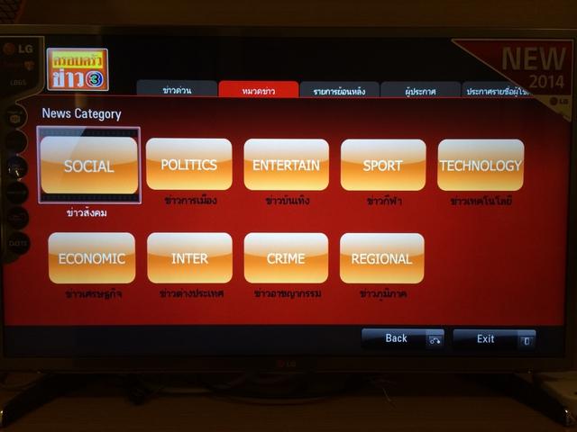 LG SmartTV webOS LG Store App Krobkruakao 1