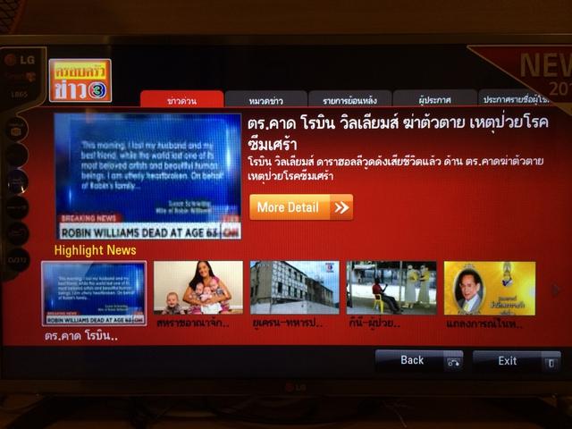 LG SmartTV webOS LG Store App Krobkruakao 2