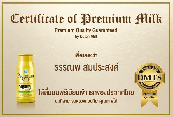 Dutch Mill Premium Milk Certificate