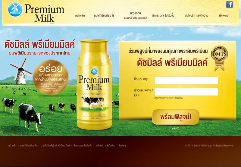 dutch-mill-premium-milk-website