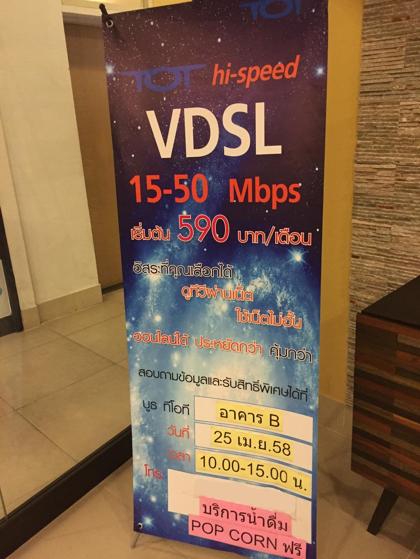 TOT VDSL Promotion X Banner