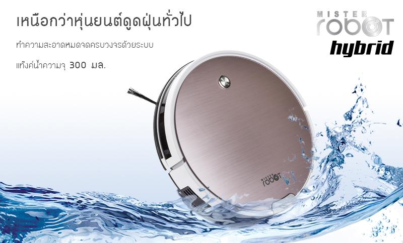 Mister Robot Hybrid Water Tank Technology