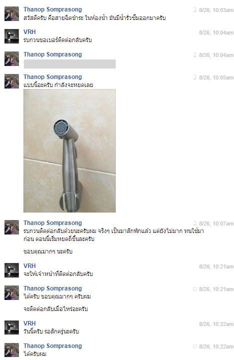 VRH Toilet Spray Leaking Solution Chat with Staff