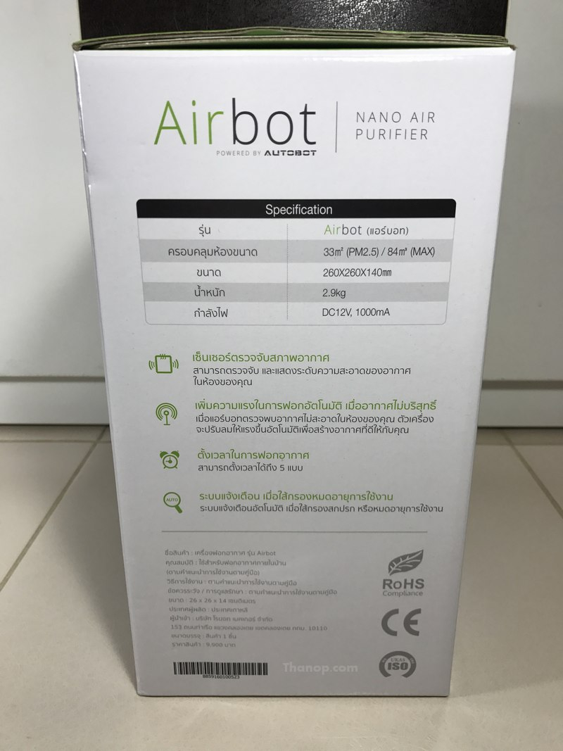 Airbot Box Right