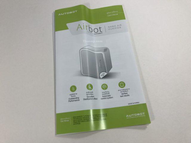 Airbot User Manual