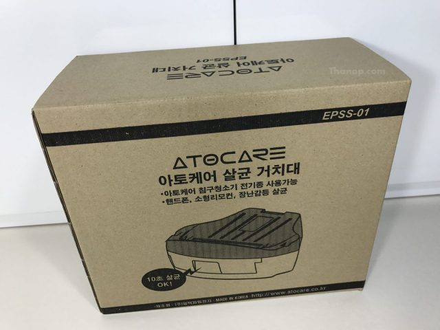 ATOCARE UV Rack EPSS-01 Box Rear