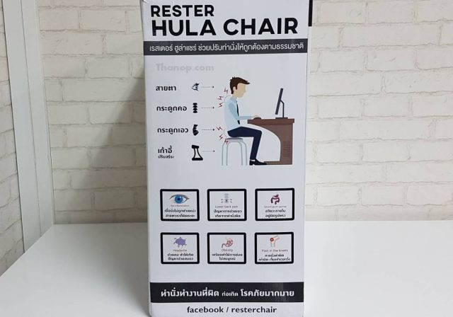 RESTER HULA CHAIR Box Right