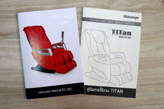 RESTER TITAN EC-362 User Manual
