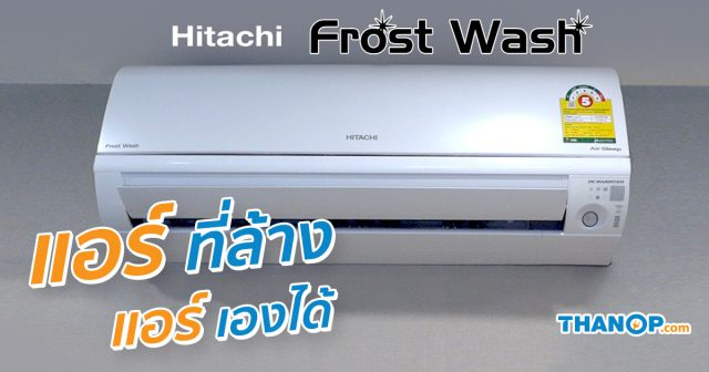 HITACHI Frost Wash Share