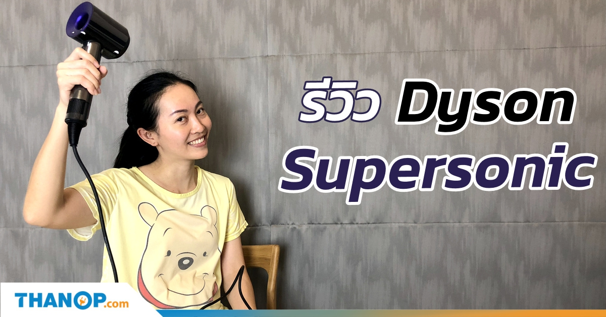 Dyson Supersonic Share