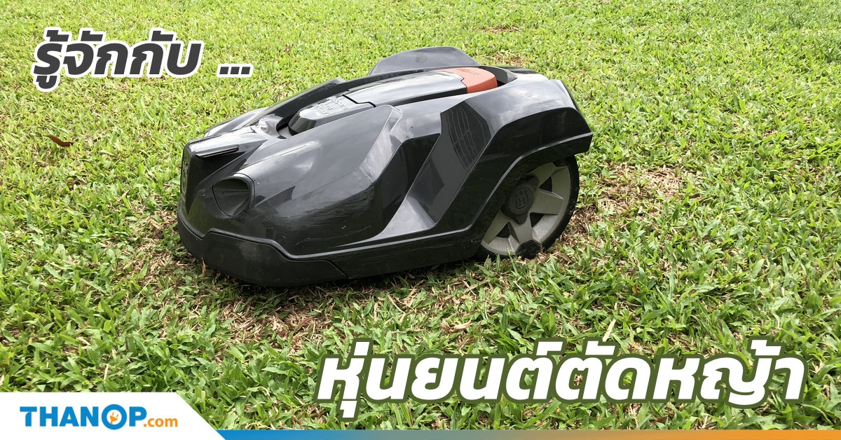 Robot Lawn Mower Share