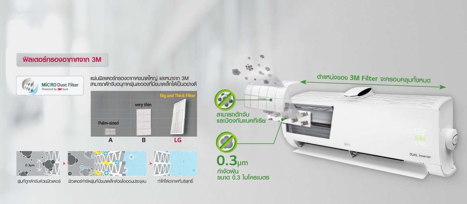 lg-dualcool-with-air-purifying-system-feature-micro-dust-filter