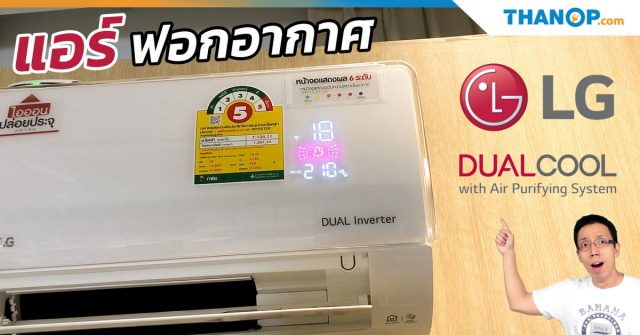 LG DUALCOOL with Air Purifying System Share