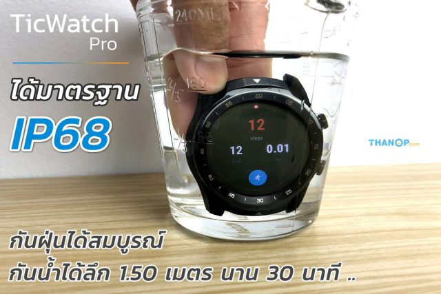 TicWatch Pro Feature IP68 Water and Dust Resistant