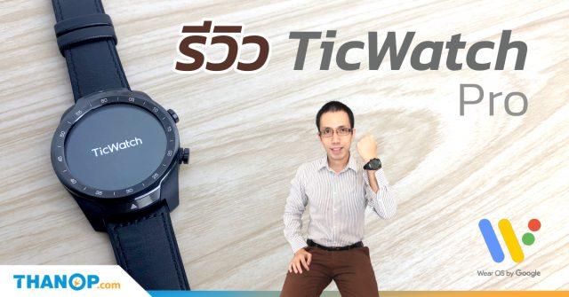 TicWatch Pro Share