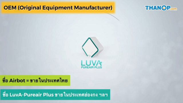 Air Purifier Brand OEM Original Equipment Manufacturer