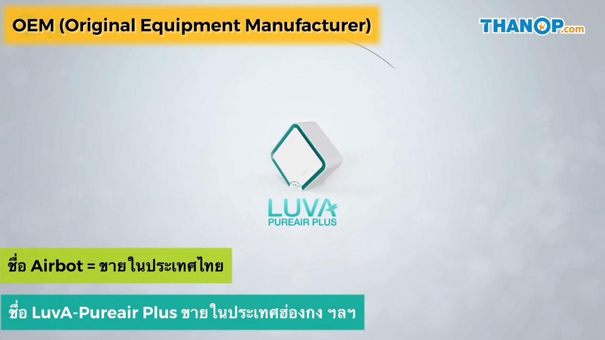 Air Purifier Brand OEM Original Equipment Manufacturer