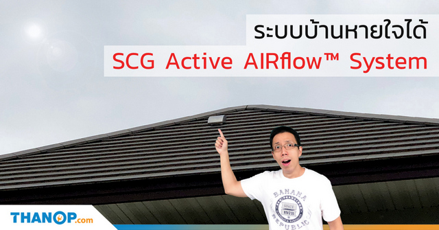 SCG Active AIRflow™ System Share