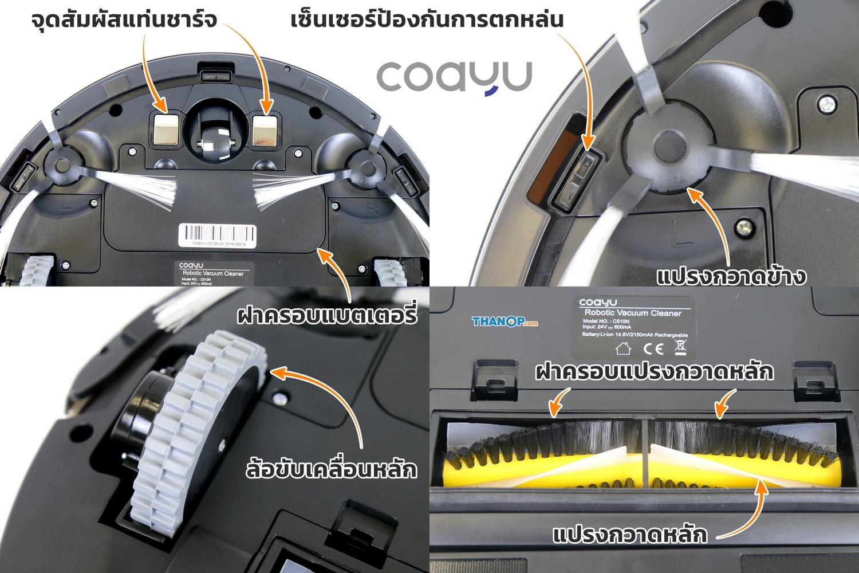 inspire-coayu-c510n-underside-detail