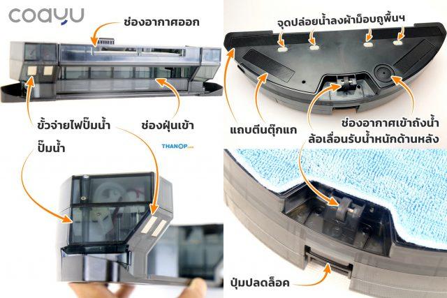 Inspire COAYU C510N Water Tank Detail