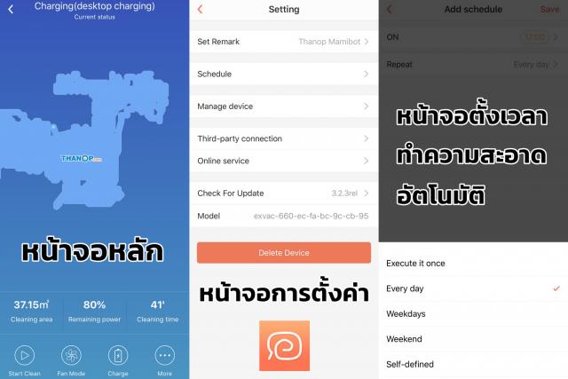Mamibot EXVAC660 Platinum App Interface Example