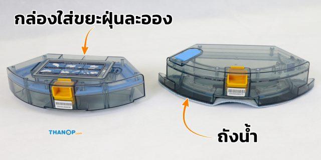 Mamibot EXVAC660 Platinum Dustbin and Water Tank