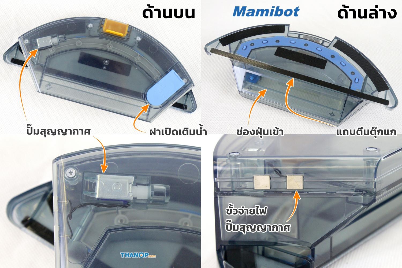 Mamibot EXVAC660 Platinum Water Tank Detail