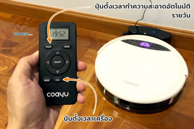 Inspire COAYU C510N Time and Cleaning Schedule Setting