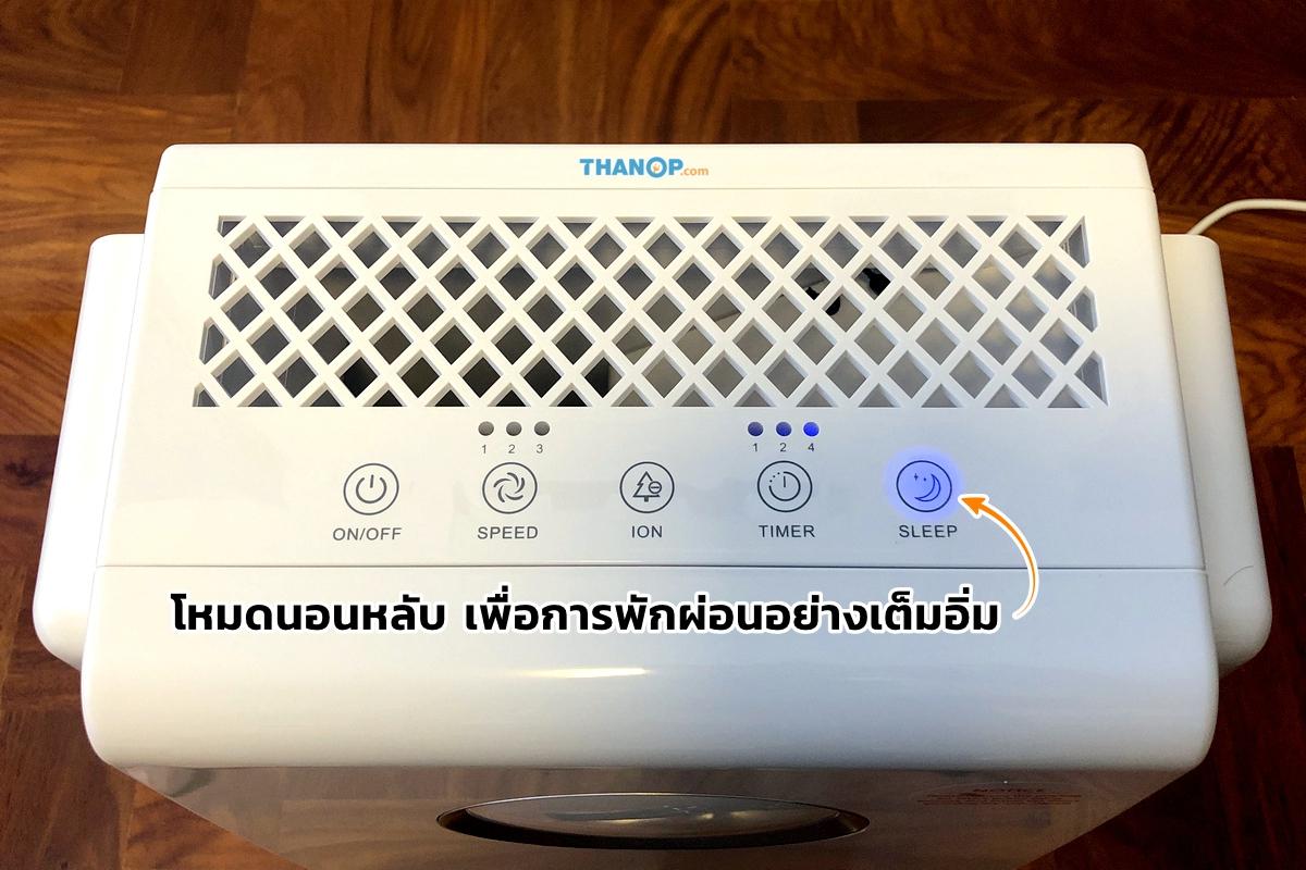 mitsuta-map450-feature-sleep-mode