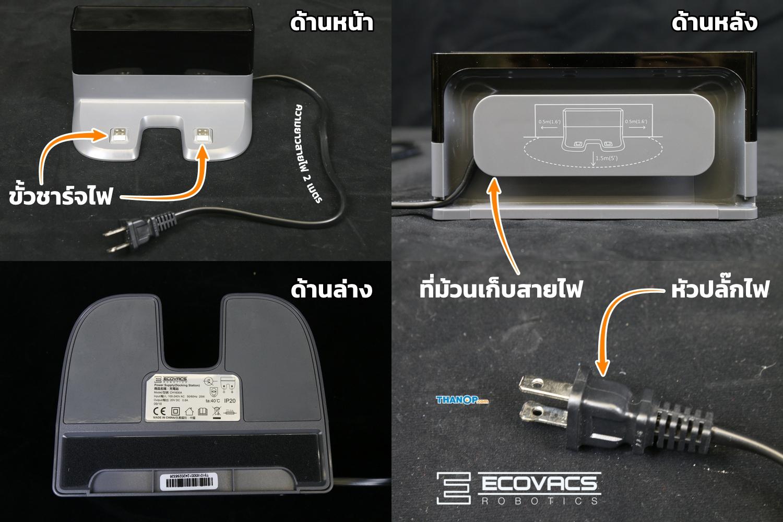 ecovacs-deebot-ozmo-900-charge-base-detail