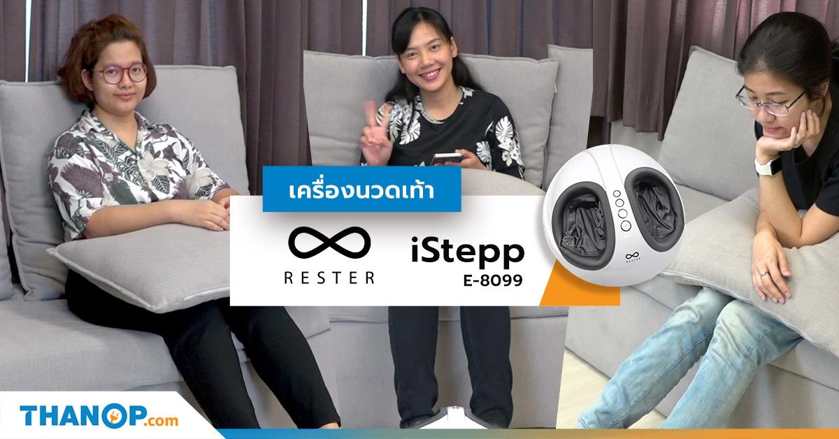 RESTER iStepp E-8099 Working