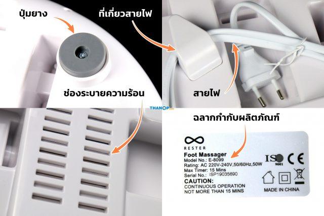 RESTER iStepp E-8099 Underside Detail