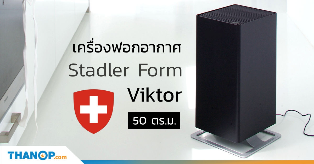 Stadler Form Viktor Featured Image