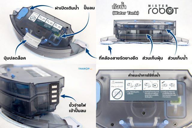 Mister Robot Hybrid LASER Map Water Tank Detail