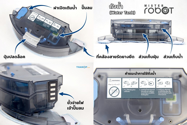 mister-robot-hybrid-laser-map-water-tank-detail