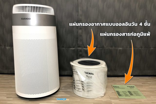 CUCKOO Air Purifier D Model and Air Filter