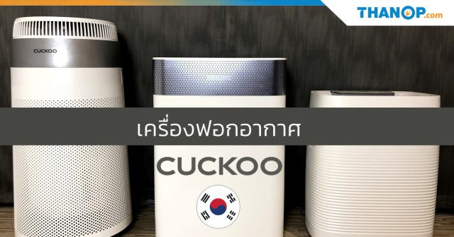 CUKCOO Air Purifier Share