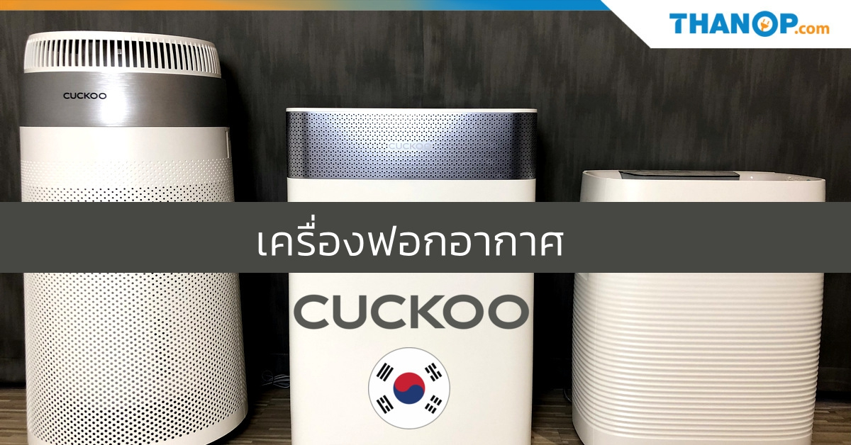 cuckoo-air-purifier-share